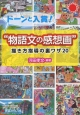 """ドーンと入賞!""""物語文の感想画"""" 描き方指導の裏ワザ20"""