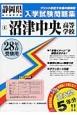 沼津中央高等学校 平成28年 実物を追求したリアルな紙面こそ役に立つ 過去問5年
