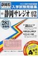 静岡サレジオ高等学校 平成28年 実物を追求したリアルな紙面こそ役に立つ 過去問4年