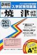 焼津高等学校 平成28年 実物を追求したリアルな紙面こそ役に立つ 過去問4年