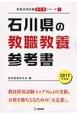 石川県の教職教養 参考書 2017