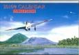 陸海軍航空機カレンダー 2016