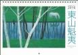 東山魁夷アートカレンダー<小型版> 2016