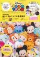 Disney TSUM TSUM Disney Store TSUM TSUM 2nd Anniversary SP Edition<完全保存版>