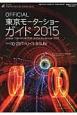 オフィシャル 東京モーターショーガイド 2015