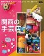 SAVVY別冊 関西の手芸店