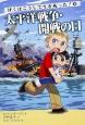 太平洋戦争・開戦の日 ぼくはこうして生き残った!8