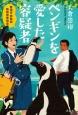 ペンギンを愛した容疑者 警視庁総務部動植物管理係