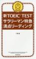 新・TOEIC TEST サラリーマン特急 満点リーディング