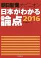 朝日新聞オピニオン 日本がわかる論点 2016