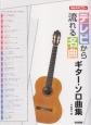 テレビから流れる名曲 ギター・ソロ曲集 模範演奏CD付