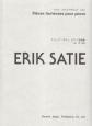 エリック・サティ/ピアノ名曲集