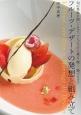 フルーツ・デザートの発想と組み立て 旬の果物を使いこなす。フレッシュから煮る・焼く・揚
