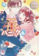 苺パニック Ichigo&Sou(6)