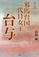小説・邪馬台国二代目女王 台与
