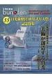 bun・ten Art and Culture 日光東照宮400年式年大祭記念特集 文化展望(55)