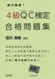 実力養成!4級 QC検定合格問題集<第2版> 品質管理検定問題集