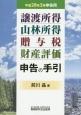 譲渡所得 山林所得 贈与税 財産評価 申告の手引 平成28年3月申告用