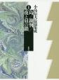 小島信夫長篇集成 島/裁判/夜と昼の鎖 (1)