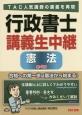 行政書士 講義生中継 憲法<第4版> TAC人気講師の講義を再現