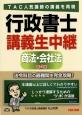 行政書士 講義生中継 商法・会社法<第4版> TAC人気講師の講義を再現