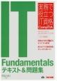 IT Fundamentals テキスト&問題集 FC0-U51対応 実務で役立つIT資格CompTIAシリーズ