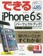 できる iPhone 6sパーフェクトブック 困った!&便利 iPhone 6s/6s Plus対応
