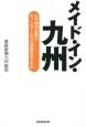 メイド・イン・九州 なぜ地方企業がモノとサービスの常識を変えたか