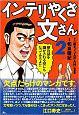 インテリやくざ文さん (2)