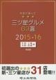 三ツ星グルメ63選<大宮・上尾・与野・岩槻版> 2015-2016 市民が選んだ(6)