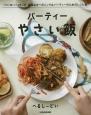 パーティーやさい飯 〈やさい飯シリーズ第二弾〉菜食&オーガニックなパー