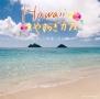Hawaii やすらぎカフェ~美しい映像と共に~(DVD付)