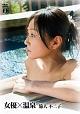 女優×温泉