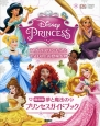 ディズニープリンセス 夢と魔法のプリンセスガイドブック<保存版> 11人のプリンセスと150以上の登場人物