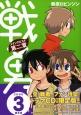 戦勇。 メインクエスト第二章<限定版> CD付き (3)