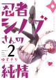 忍者シノブさんの純情 (2)
