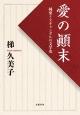 愛の顛末 純愛とスキャンダルの文学史