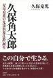 久保角太郎 「父母双系の先祖供養仏教」誕生