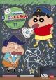 クレヨンしんちゃん TV版傑作選 第11期シリーズ 11 犯人は風間くんだゾ