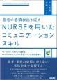 患者の感情表出を促す NURSEを用いたコミュニケーションスキル