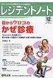 レジデントノート 17-13 2015.12 目からウロコのかぜ診療 「なんとなく」を見直そう!重大疾患との鑑別や、抗菌薬が必要な病態の見極め プライマリケアと救急を中心とした総合誌