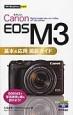 Canon EOS M3 基本&応用 撮影ガイド