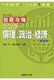 短期攻略 センター倫理,政治・経済<改訂版>