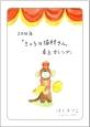 「きょうの猫村さん」 卓上カレンダー 2016