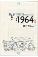 さいとう・たかをゴリラコレクション 劇画1964 画業60周年記念出版