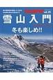 TRAMPIN' 雪山入門 冬も楽しめ!! Hiking&Backpacking(25)