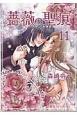 薔薇の聖痕 (11)