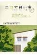 エコで賢い家<広島版> 二世代住み続ける生涯コスト1/2の家を建てよう。(1)