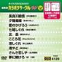 カラオケサークルWベスト10(演歌)~長良川鵜情~