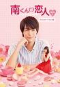 南くんの恋人~my little lover ディレクターズ・カット版 DVD-BOX1